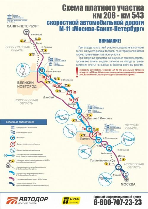 Схема платного участка М-11 Москва-Санкт-Петербург